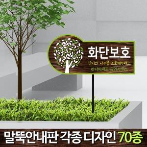 화단보호 전면주차 표지판 매립형 팻말 잔디보호 푯말