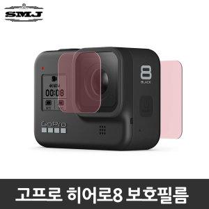 SMJ 고프로 히어로8블랙 액정보호필름 액정+렌즈 2매