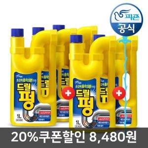 배수관세척제/뚫어뻥/드릴펑 1Lx3개+2개더+배수관청소