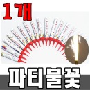 파티불꽃 1개 폭죽 연발폭죽 불꽃놀이 폭죽세트