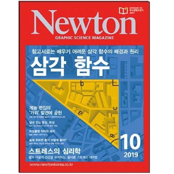 월간 뉴턴 Newton 과학 잡지 10월호 (2019) : 삼각 함수 / 과월호 월간지