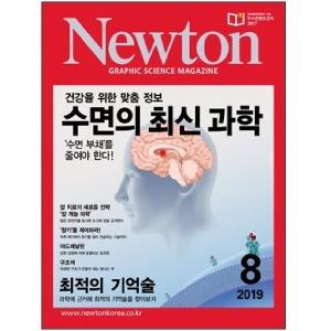 월간 뉴턴 Newton 과학 잡지 8월호 (2019) : 수면의 최신 과학 / 과월호 월간지