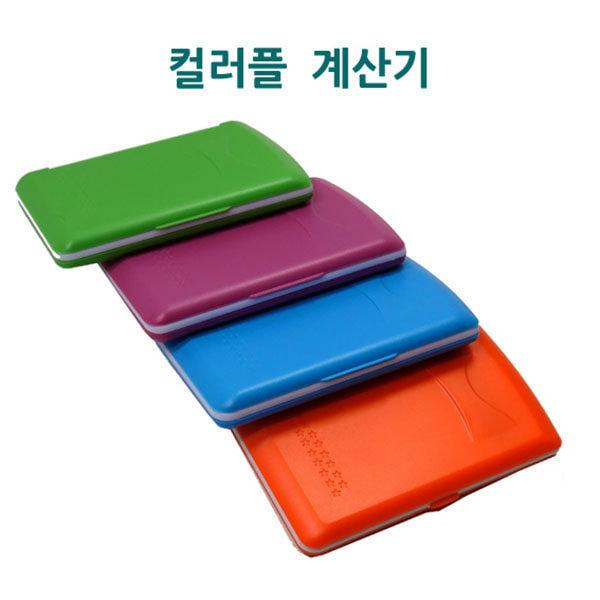 미니컬러계산기 사무용품 행사 홍보 도매 인쇄 679290