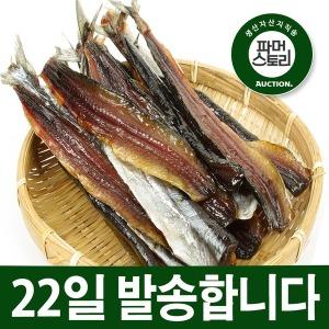 경북 포항 김영수님의 구룡포과메기 20미(40쪽) 최상급