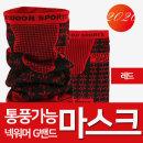 20 겨울 방한 넥워머 G밴드 김서림방지 마스크 레드