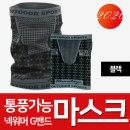 20 겨울 방한 넥워머 G밴드 김서림방지 마스크 블랙