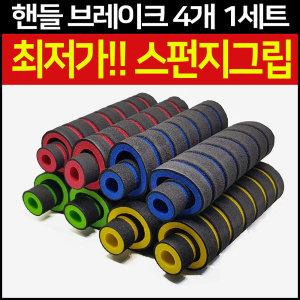 20 오토바이 자전거 헬스 스펀지 핸들그립 2개1세트