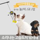 고양이스트레스해소 장난감 고슴도치 낚시대 오뎅꼬치