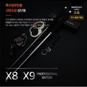 삼단봉 고탄소강 26인치 X9 수련타격용 유리파쇠 블랙