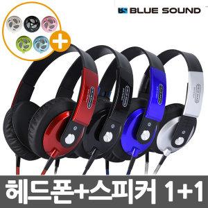 BHS-FATBOY 헤드폰 유선 스마트폰 해드폰 마이크 1+1