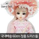 (도리스돌) 60cm 정품 구체관절인형 - 리아(Ria)