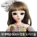 (도리스돌) 60cm 정품 구체관절인형 - 루시(Lusy)