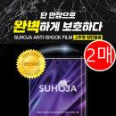 갤럭시A10e(A102) 카카오리틀프렌즈폰3 액정필름2매