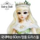 (도리스돌) 60cm 정품 구체관절인형 - 엘리나(Elina)