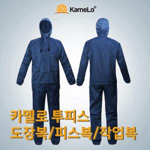 KameLo/카멜로 투피스 피스복/도장복/사상복/작업복