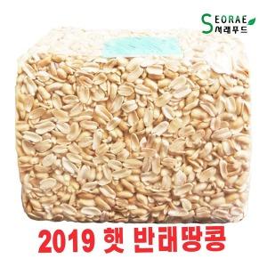 서래푸드 3.75kg관땅콩 반태 무료배송