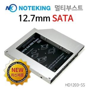 노트북 12.7mm SATA 방식 HDD SSD 장착용 멀티부스트