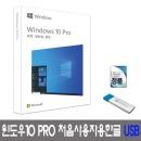 Windows 10 Pro 처음사용자용 한글 FPP USB 패키지