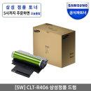 정품 프린터토너 CLT-R406(드럼) 인증점 (이미징유닛)
