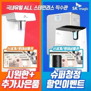 SK매직 정수기렌탈 최대 21만/스테인리스/공기청정기