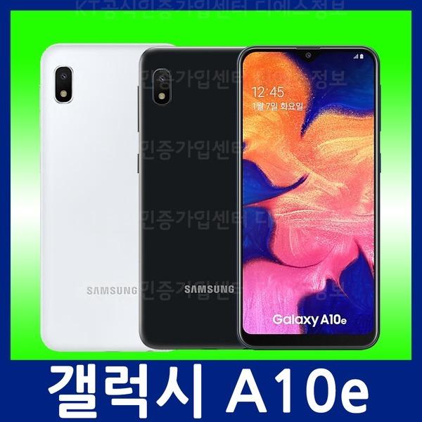 KT공식인증/신규 번이 기변/갤럭시A10e SM-A102N0