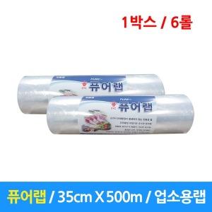 퓨어랩 PO랩/35cmX500m/업소용랩/친환경 식품포장용랩