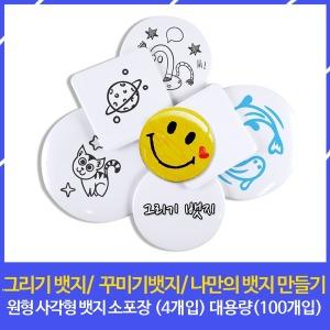 그리기뱃지/뱃지만들기 대용량(5.8cm)-5만원이상 선물