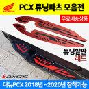 21 바이커즈 더뉴PCX125 18-20 알루미늄 발판 레드