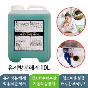 유분용해제 10L 유지방분해제 업소기름막힘방지