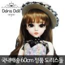 (도리스돌) 60cm 정품 구체관절인형 - 앤(Anne)