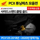21 바이커스 PCX125 18-20 사이드스탠드클립 골드 B