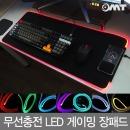 OMT 무선충전 7칼라 LED 게이밍 마우스패드 OMP-WCRGB
