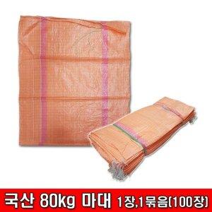 국산 오렌지색 80kg 포대 마대자루 폐기물 쓰레기마대