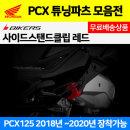 21 바이커스 PCX125 18-20 사이드스탠드클립 레드 B