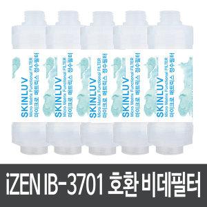 (스킨럽) 아이젠(iZEN) IB-3701 비데필터 호환 나사형 (5개)