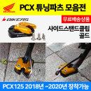 21 바이커즈 PCX125 18-20 사이드스탠드클립 골드 A