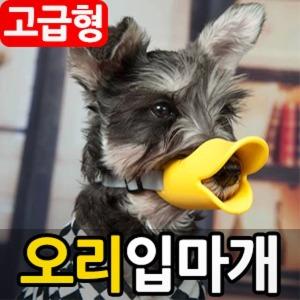 강아지 오리 입마개 훈련 짖음방지 애견 외출 용품