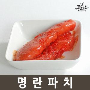 명란젓 파치 1kg 광천젓갈 반찬 김치 젓갈