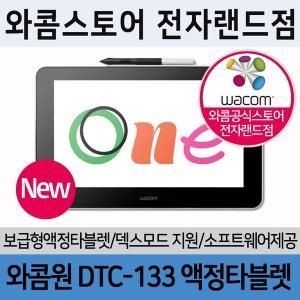 와콤원 DTC-133 액정타블렛 신제품/전자랜드점