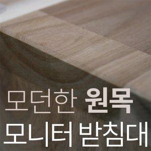 주문제작가능/아카시아 원목 모니터 받침대 선반 1단