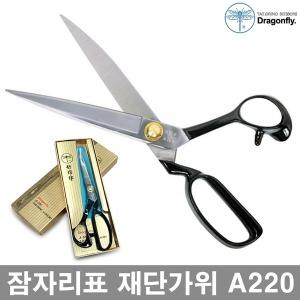 전문가용 잠자리표 재단가위 A220 재단용 가위 천재단