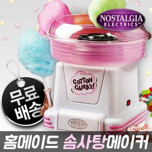 무료배송 노스텔지아 솜사탕기계/제조기 솜사탕메이커