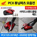 21 바이커즈 PCX125 18-20 사이드스탠드클립 레드 A
