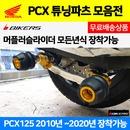 21 바이커즈 PCX125 10-20 튜닝 머플러슬라이더 골드