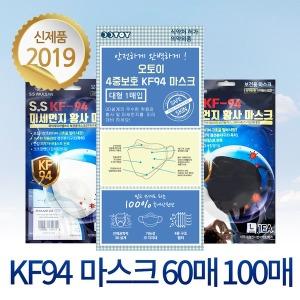 당일발송 2019년 KF94 미세먼지 마스크 60매 100매