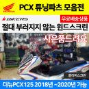 21 바이커스 더뉴PCX125 18-20 윈드스크린 클리어