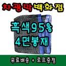 95% 흑색 (4면봉재) 차광막 4m x 4m 그늘막 차광막
