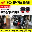 21 바이커스 혼다 PCX125 전년식 포크슬라이더 레드