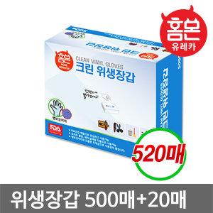 홈몬 크린장갑 500매+20매/롤백지퍼백위생팩비닐요리
