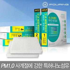 PM1.0 나노 초미세먼지 자동차 에어컨필터 1호 차량용